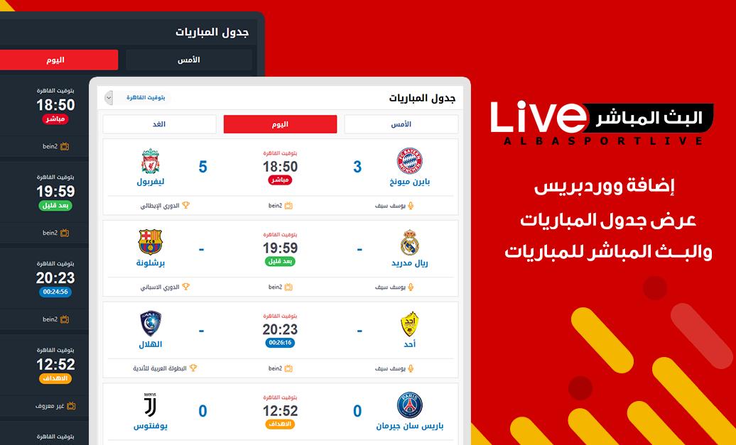 AlbaSport البث المباشر وجدول المباريات